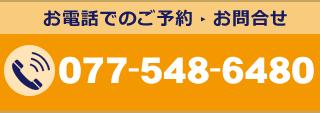 TEL077-548-6480