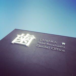大津市石山、瀬田、唐橋の歯医者、瀬田唐橋たなか歯科医院